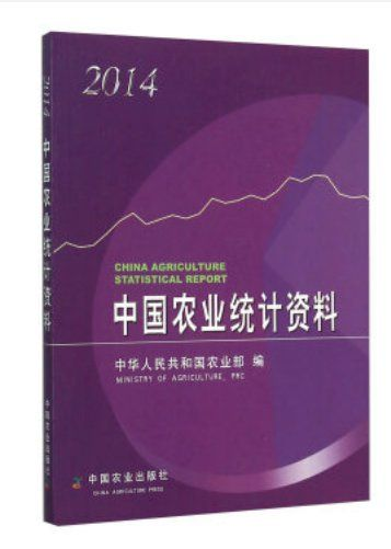 China+Agriculture+Statistical+Report+2014+++ISBN:+9787109211070