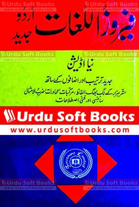 English To Urdu Dictionary For Mobile Pdf