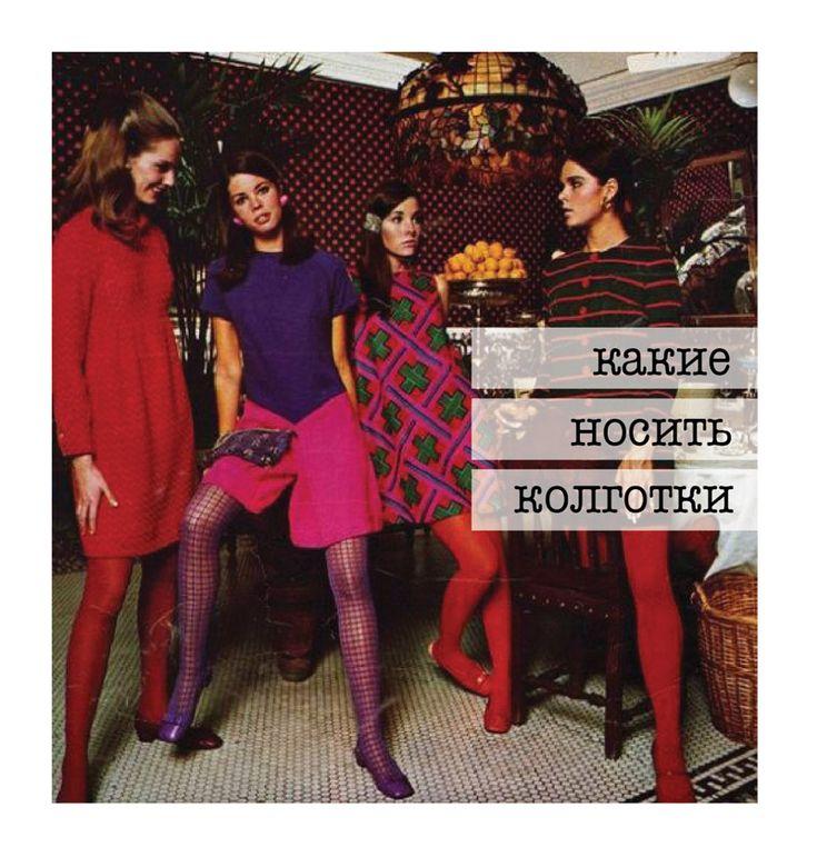 Яркие цветные колготки 60-х