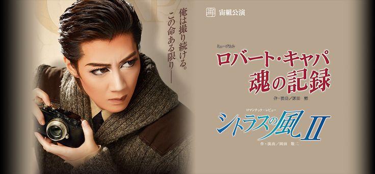 宙組公演 『ロバート・キャパ 魂の記録』『シトラスの風II』   宝塚歌劇公式ホームページ