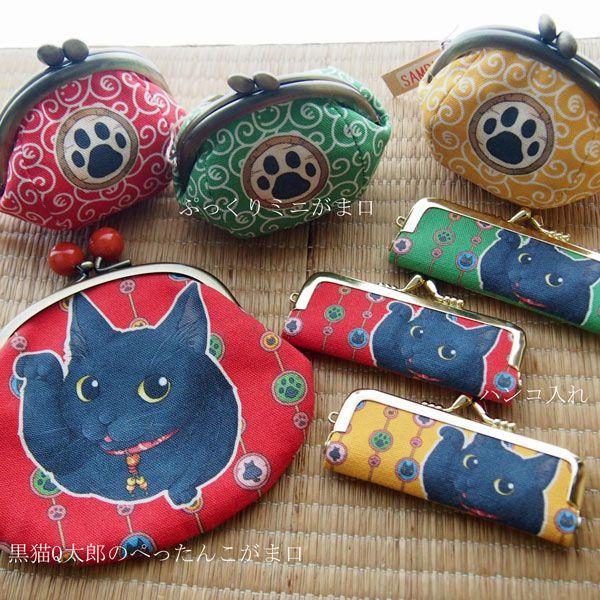 猫モチーフの可愛いがま口 肉球・黒猫・猫唐草デザインのにゃごみ処オリジナルデザイン。