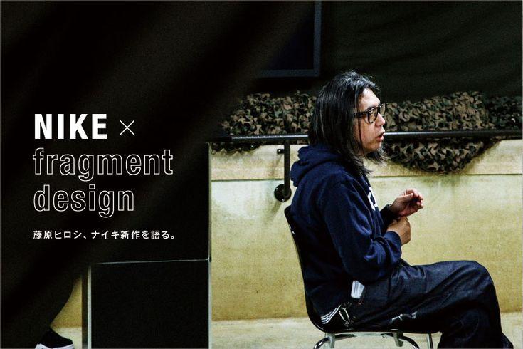 NIKE × fragment design 藤原ヒロシ、ナイキ新作を語る。