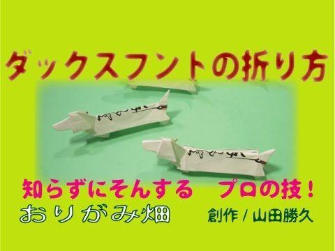 折り紙ダックスフントの折り方作り方 創作Origami dachshund