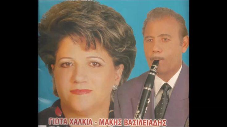 'Εχω πατέρα λεβεντιά -  Γ Χαλκιά Μ Βασιλειάδης