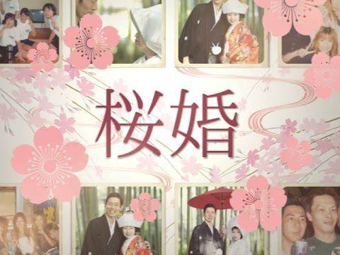 """【桜婚】春の挙式で和婚をテーマの2人におすすめ!しっとりした桜と思い出の写真で2人の""""スタート""""を華やかに演出します。"""
