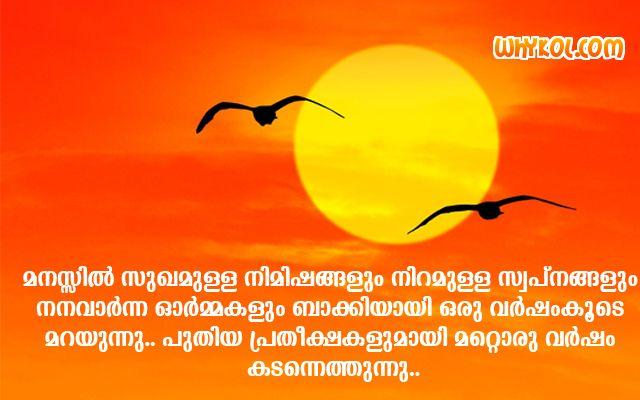 Wedding Anniversary Malayalam Quotes New Years Song Wedding Day Wishes Malayalam Quotes