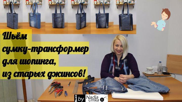 Шьём удобную сумку-трансформер из старых джинсов! by Nadia Umka!