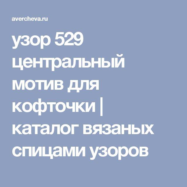узор 529 центральный мотив для кофточки| каталог вязаных спицами узоров
