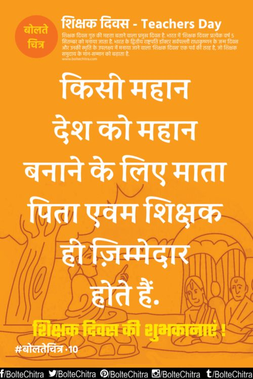 Teachers Day Quotes Greetings Whatsapp SMS in Hindi with Images  Part 10