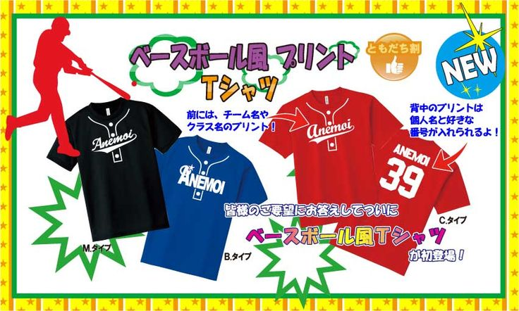 ベースボール風PT-セット1-30.jpg