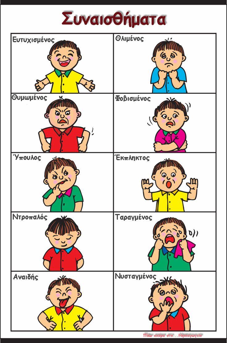 Αποτέλεσμα εικόνας για το αλφαβητο των συναισθηματων