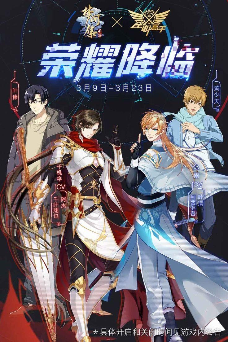 Ghim của Nguyên Thị trên Quan Zhi Gao Shou/The King's