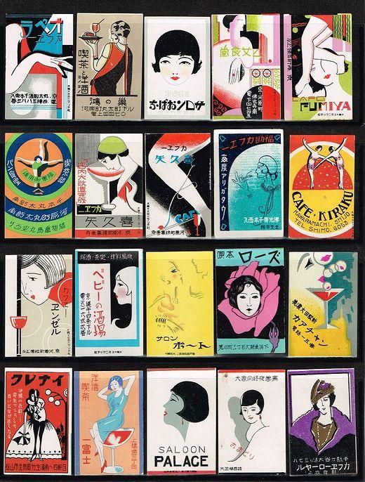 戦前 広告マッチラベル 女性像主体(タテ判)520枚
