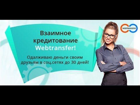 Сколько можно реально заработать с Вебтрансфер (Webtransfer)