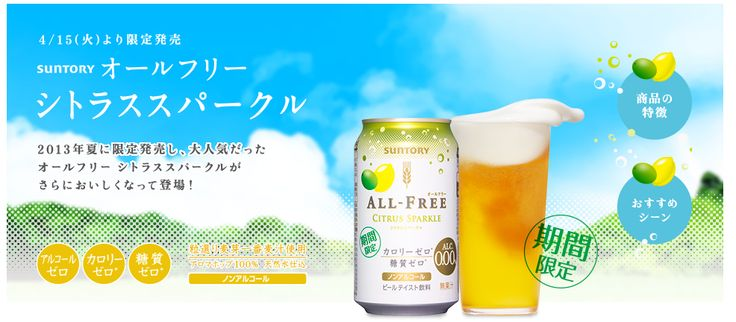 http://www.suntory.co.jp/beer/allfree/citrus/