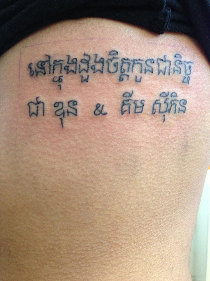 Cambodian Writing Tattoo Tattoo Pinterest