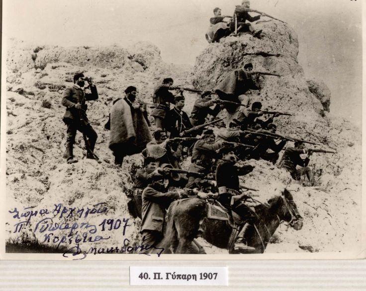 Σώμα Π.Γύπαρη 1907