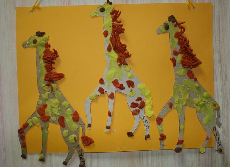 Жирафы. Лепят малыши.