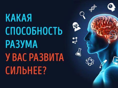Какая способность разума у вас развита сильнее всего?