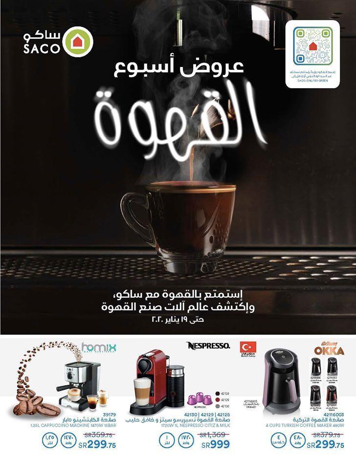 Pin By Soouq Sudia On عروض ساكو Coffee Nespresso V60 Coffee