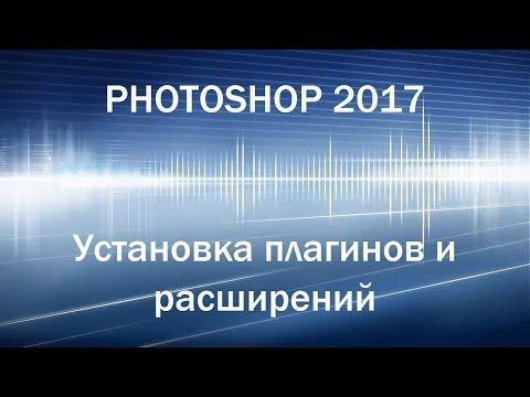 Установка расширений и плагинов в photoshop cc 2017 - YouTube