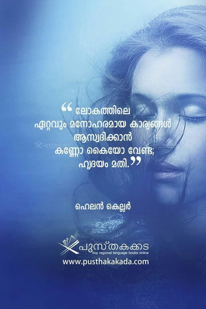 Image result for braanthan Bràâñtháń Malayalam quotes