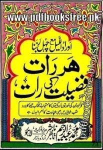 Islami wazaif Har Raat Fazeelat ki Raat Pdf Free Download. Islami wazaif Har Raat Fazeelat ki Raat Islamic book of Quranic Wazaif in Urdu pdf free download