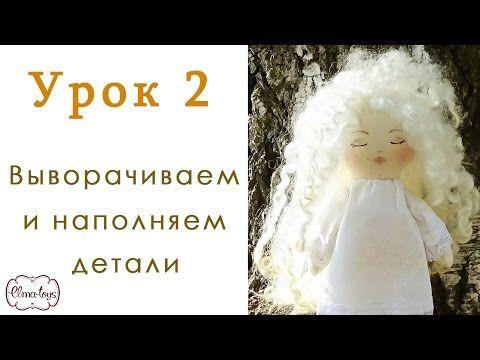 Видео мастер-класс: как вывернуть и наполнить маленькие детали куклы - Ярмарка Мастеров - ручная работа, handmade