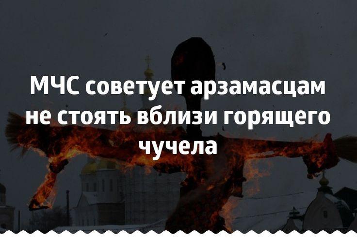 МЧС советует арзамасцам не стоять вблизи горящего чучела. >>> Открытый огонь и экстремальные народные забавы могут привести к несчастным случаям или травмам. #83147ru #Арзамас #праздники #Масленица #безопасность #правила Подробнее: https://www.83147.ru/news/5257