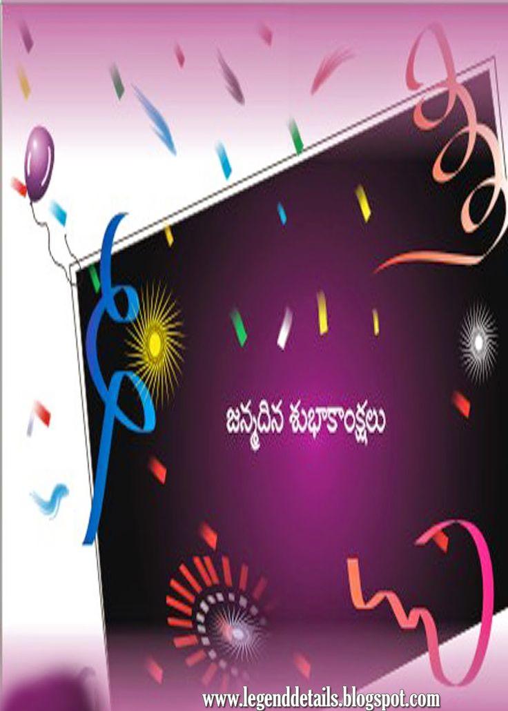 Birth Day Greetings In Telugu Free || Subhakankshalu with Images || Birth Day sms in telugu