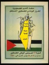 Palestine Liberation Organization (PLO) | The Palestine Poster Project Archives