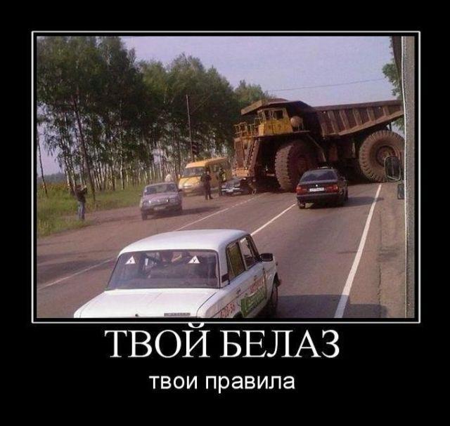 демотиваторы про наши машины кабовский