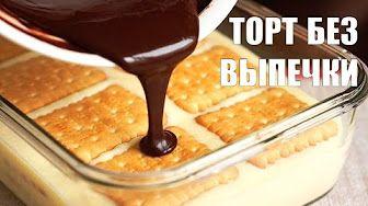 ТОРТ БЕЗ ВЫПЕЧКИ за 2 часа! Рецепт десерта из печенья - YouTube