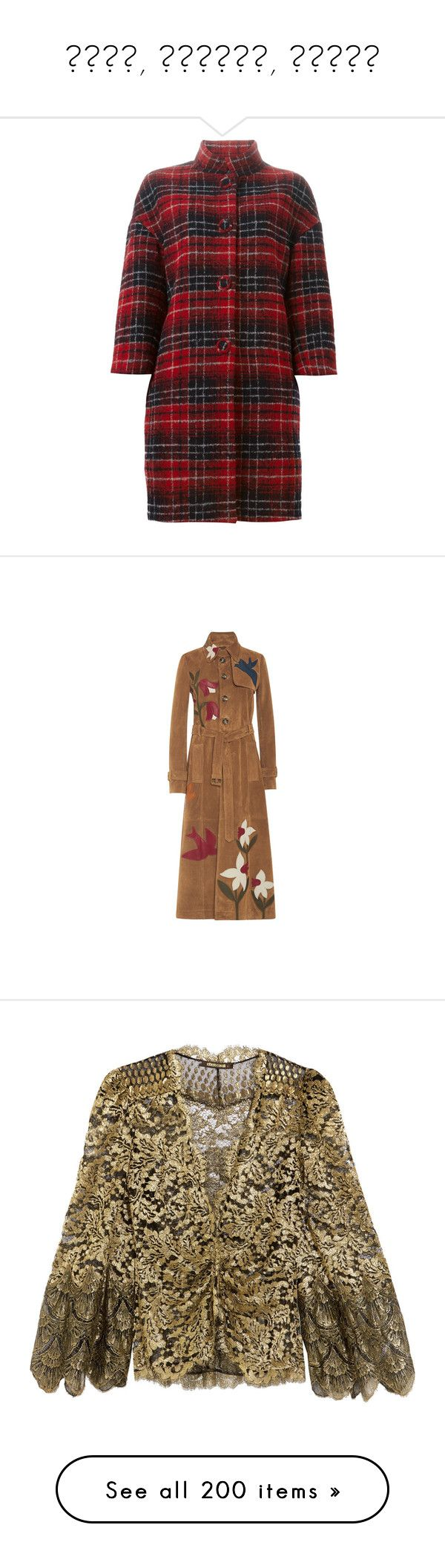 """""""Юбки, жакеты, брюки"""" by bliznec-anna ❤ liked on Polyvore featuring outerwear, coats, red, tartan coat, red tartan coat, red coat, red plaid coat, ermanno scervino, valentino and brown coat"""