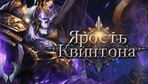 MMORPG игра Ярость Квинтона