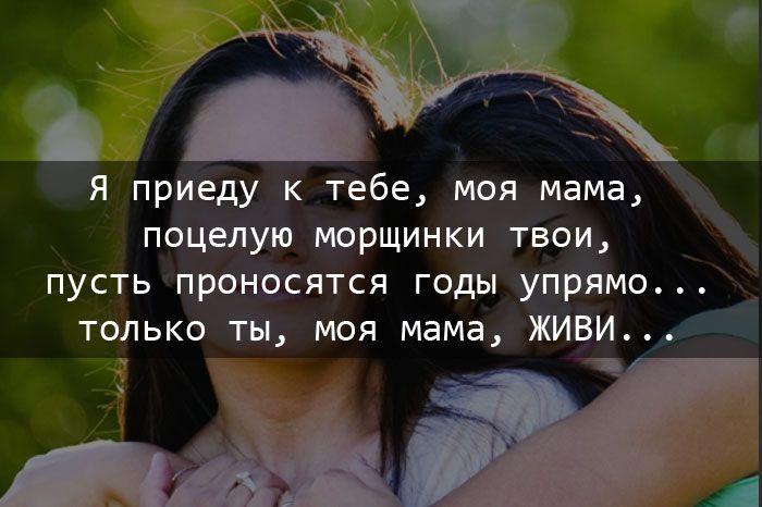 Днем, картинки про маму с надписями родителей