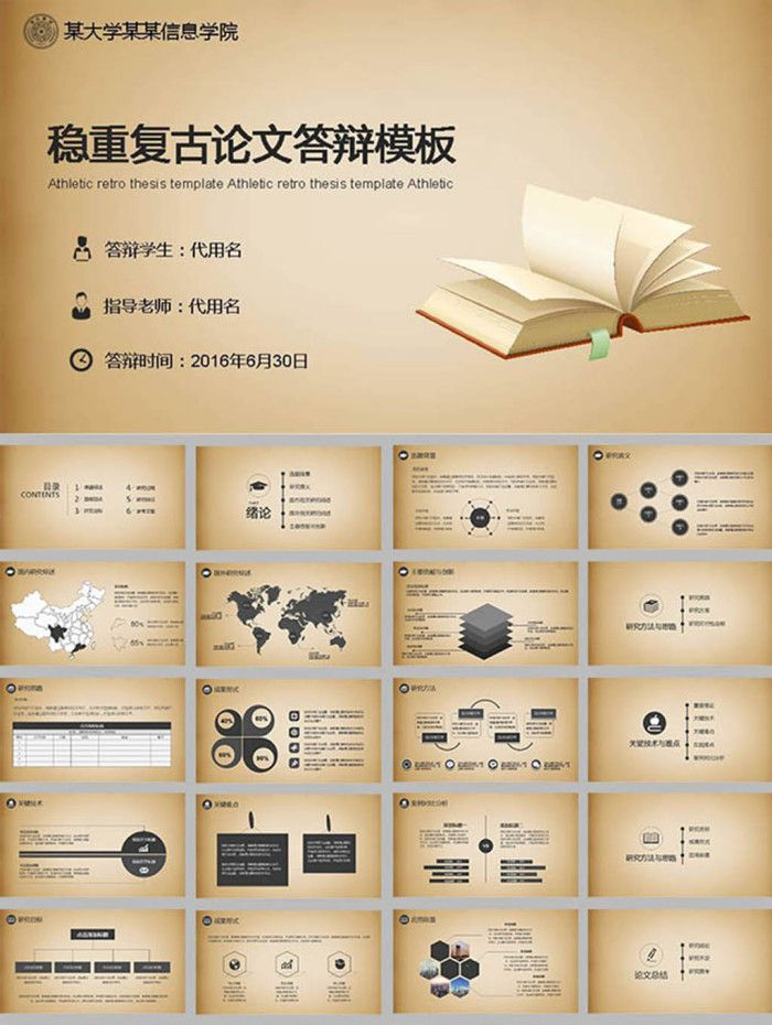 e299cf562be2 Steady retro thesis defense PowerPoint template free download