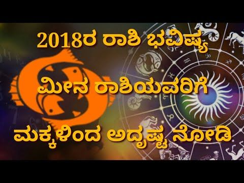 astrology in kannada kannada astrology 2016 astrology online astrology in kannada by date of birth rashi bhavishya according date of birth in kannada kannada …