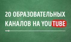 20 образовательных каналов на YouTube
