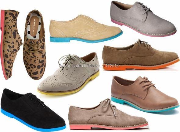 Женская обувь оксфорды