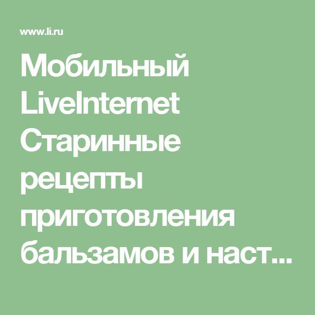 Мобильный LiveInternet Старинные рецепты приготовления бальзамов и настоек в домашних условиях.   Рецепты_приготовления - РЕЦЕПТЫ ПРИГОТОВЛЕНИЯ БЛЮД  