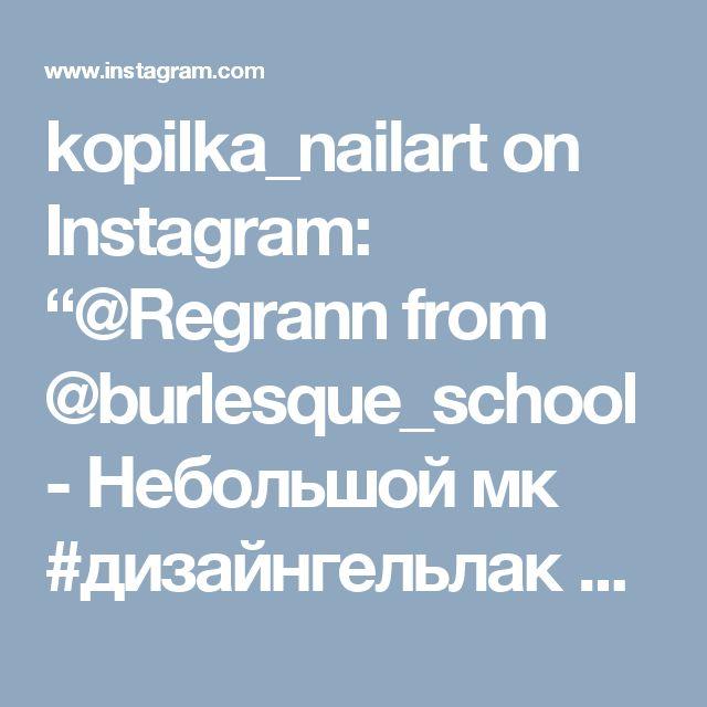 "kopilka_nailart on Instagram: ""@Regrann from @burlesque_school -  Небольшой мк #дизайнгельлак #дизайнногтей #гельлакдизайн #гельлак #гельлакуфа #учебнаястудиябурлеск…"""