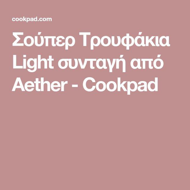 Σούπερ Τρουφάκια Light συνταγή από Aether - Cookpad