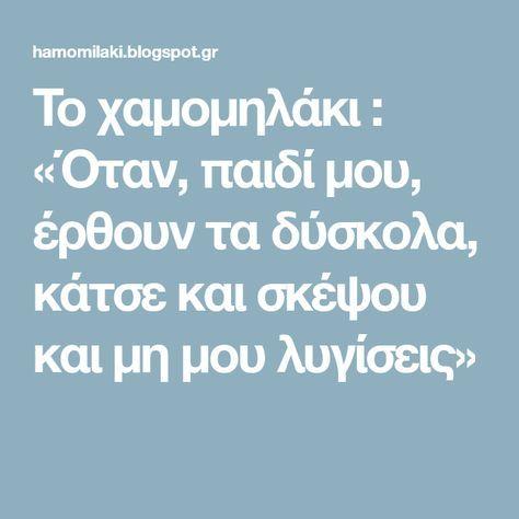 To χαμομηλάκι : «Όταν, παιδί μου, έρθουν τα δύσκολα, κάτσε και σκέψου και μη μου λυγίσεις»