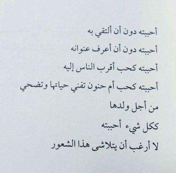 11 29 يبقى بقلبي الشعور للأبد وحلالا ياا رب Cool Words Quotes Words