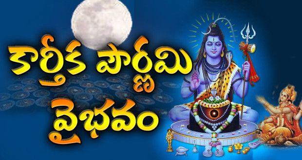 "Special Story of ""KARTIKA POURNAMI"" Exclusive Video | FASTNEWSUPDATES.IN, Telugu News Papers, Telugu Film News, Telugu Movie News, Latest News Updates, Fast News Updates, Breaking News, News Today, Today News Headlines, Top News Stories,"