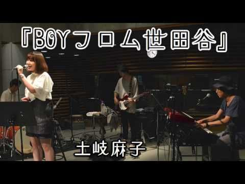 土岐麻子『BOYフロム世田谷』(ラジオ・ライブ音源) - YouTube