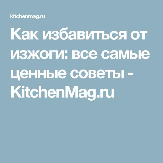 Как избавиться от изжоги: все самые ценные советы - KitchenMag.ru