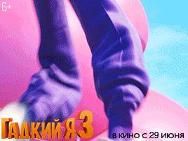 В субботу хочется танцевать с самого утра. #ГадкийЯ3 В кино с 29 июня