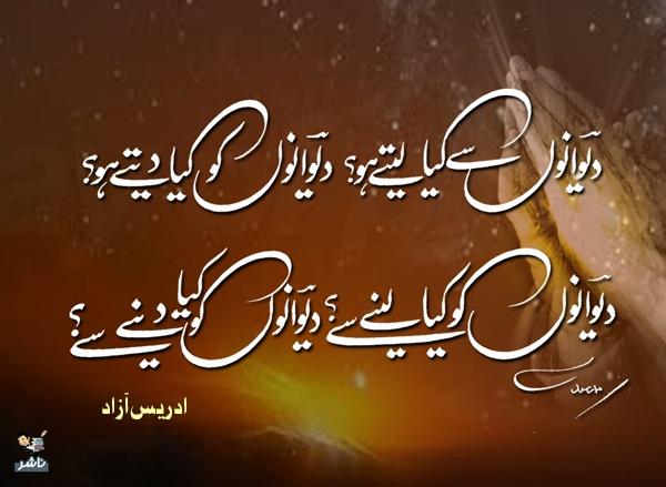 This Calligraphy Written By Mehr Rasheed Mehr Rasheed Is